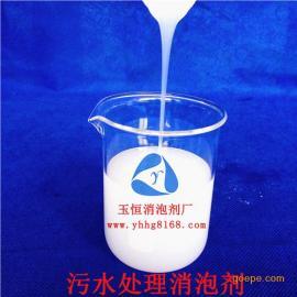 玉恒供应【污水处理用消泡剂】耐碱耐酸,消泡速度快