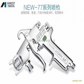 日本岩田喷枪NEW-77喷漆枪家具汽车底漆喷枪喷漆枪上下壶