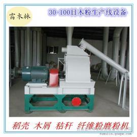 青岛磨粉机 山东木粉机 安装木粉生产线设备