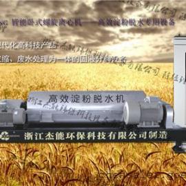 土豆淀粉脱水机厂家直销 卧式螺旋自动卸料离心机
