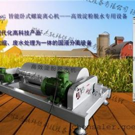玉米淀粉脱水处理-全自动淀粉脱水离心机