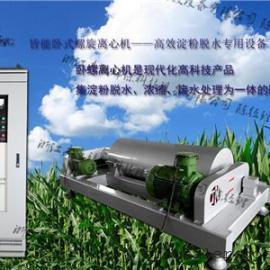 小麦淀粉脱水离心机-供应自动卸料的小麦淀粉脱水离心机