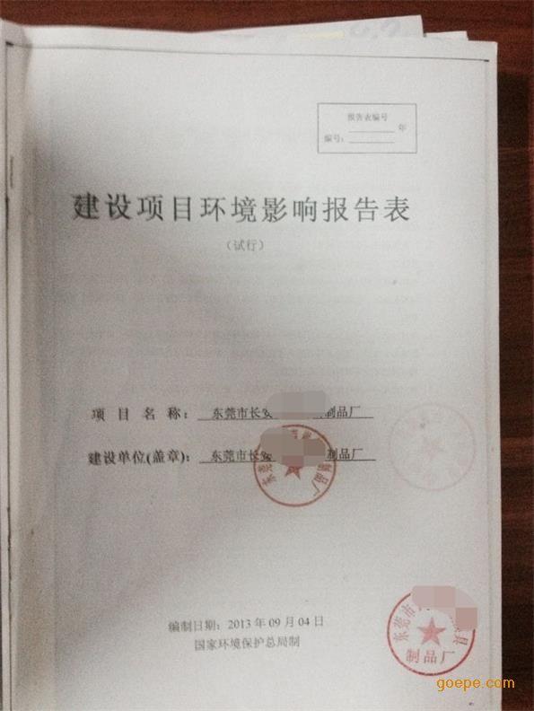 东莞环评-东莞环评报告-东莞环评批文-东莞环评
