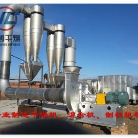 行业推荐偏钛酸专用闪蒸干燥机-旋转闪蒸干燥设备