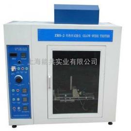 厂家直销灼热丝试验仪ZRS-2江苏工厂上海办