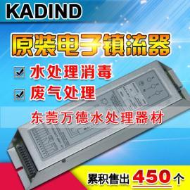 原装正品KADIND杀菌灯管镇流器150W配套紫外线变压器