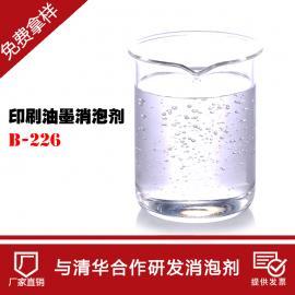 优质印刷用消泡剂 印刷油墨消泡剂低价供应 水溶性相容性好