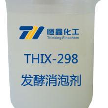恒鑫牌THIX-298发酵用聚醚消泡剂_发酵专用消泡剂