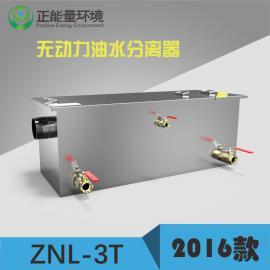 ZNL-3T---无动力油水分离器--正能量环境