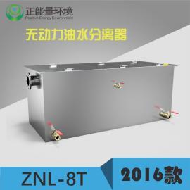 ZNL-8T---无动力油水分离器--正能量环境
