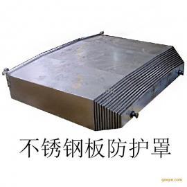 不锈钢机床防护罩制造厂家