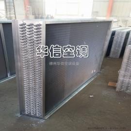 山东表冷器生产厂家-表冷器哪家好-表冷器专业加工 厂家直销