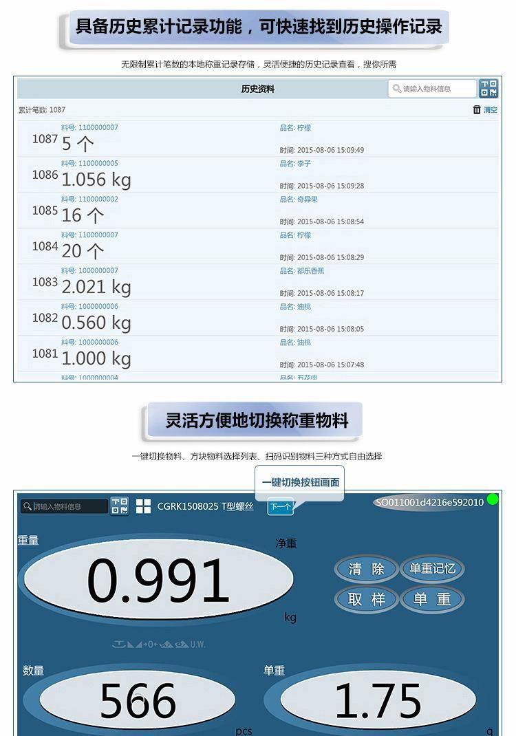 无线追溯电子秤/手机软件/便携式手机蓝牙电子称远距离ERP系统