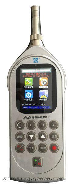 AWA5688多功能声级计 替代AWA5680