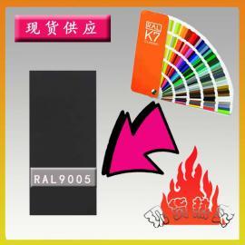 RAL9005墨黑色相近色粉末涂料,厂家直销现货供应