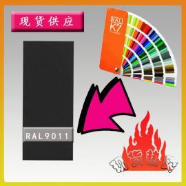 RAL9011石墨黑相近色粉末涂料,环保型内用粉末涂料