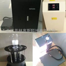 PL-01光化学反应仪