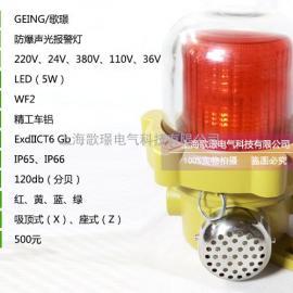 上海歌�Z防爆声光报警器 ExdIICT6级防爆声光报警灯
