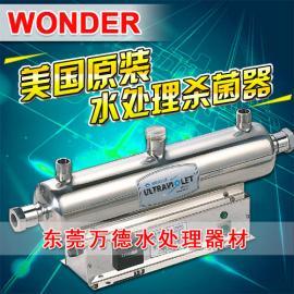 正品WONDER 杀菌器 过流式 腔体式紫外线杀菌器