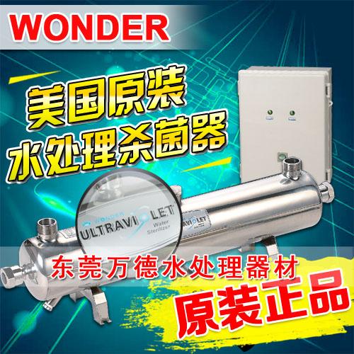 工业净水专用美国wonder杀菌器纯水专用紫外线杀菌器