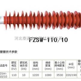 FZSW-126/10复合支柱绝缘子厂