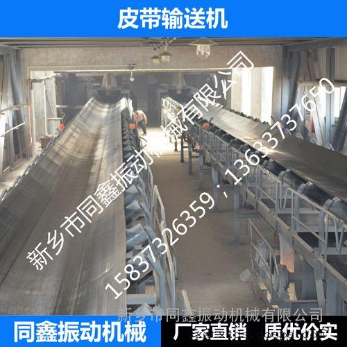 皮带输送机,胶带输送机,带式输送机生产厂家