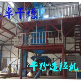 三氯专用干法造粒机 三氯干法制粒机 价格低廉 厂家直销