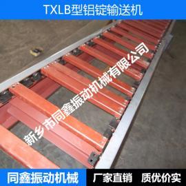 同鑫铝锭输送机,TXLB系列铝锭输送机