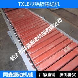 铝锭专用输送机,TXLB系列铝锭输送机
