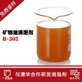 供应消泡剂水性矿物油类 无硅酮消泡快