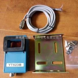 出售;清花光电继电器YT523B|光电开关、光电传感器