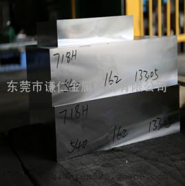 供应718H厚度20-120扁材毛料 718H精光板