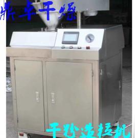 GK120干式制粒机 时产100公斤