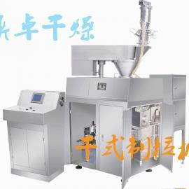硫酸氢氯吡格雷片专用干式制粒机 颗粒饱满结实 全不锈钢设备