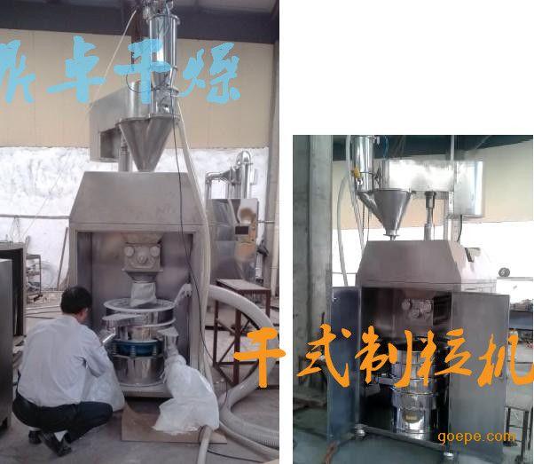 氯化钠专用干式制粒机 氯化钠造粒机 成品率高