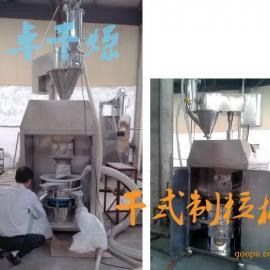 氯化镁专用干式制粒机 氯化镁造粒机 成品率高