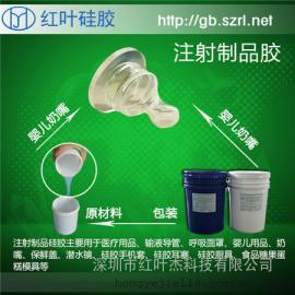 高透明注射液�w硅�z