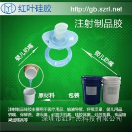 供应高透明、高抗撕奶嘴用双组份1:1,15度液体硅胶