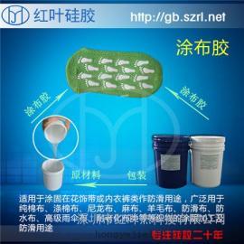 矽利康液态硅胶涂布胶
