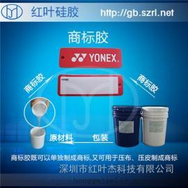 2016厂家直销硅胶,低温环保印花透明硅胶,丝网印液体硅胶硅胶