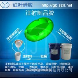 注射成型硅胶用液体硅胶原料