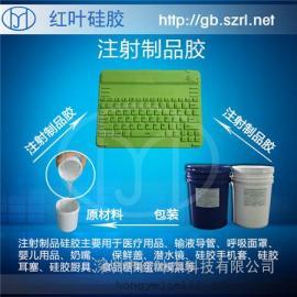 LSR液体成型硅胶/注射胶