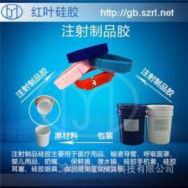 液态硅胶硅橡胶 液体硅胶