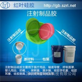 环保的液态硅胶
