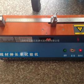 线材延伸率试验机