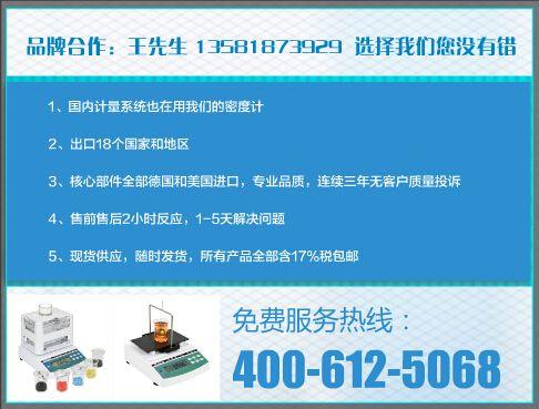 液体溶剂密度计_仪特诺以客户为中心的售后服务赢得认可