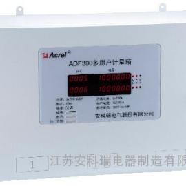预付费式多用户电能表 ADF300-II-36D 厂家直销