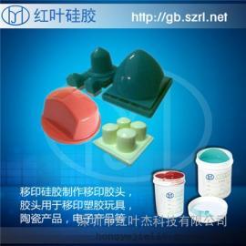 防静电移印液态硅胶