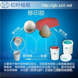 移印液态硅胶