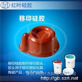 陶瓷移印矽利康